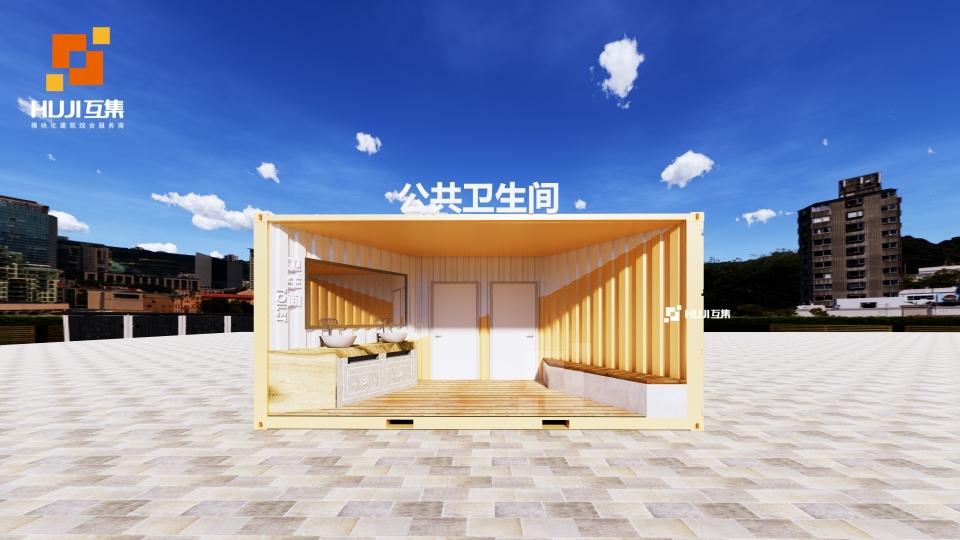 集装箱厕所G款工业风-HUJI互集