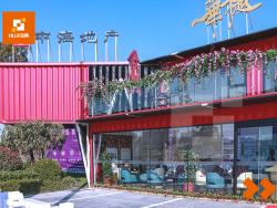 中海华樾集装箱售楼中心