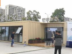 荣盛甫上花园集装箱售楼中心